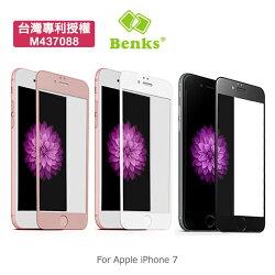 強尼拍賣~ Benks Apple iPhone 7 4.7吋 X Pro+ 3D 弧邊 滿版 玻璃貼 9H 鋼化膜