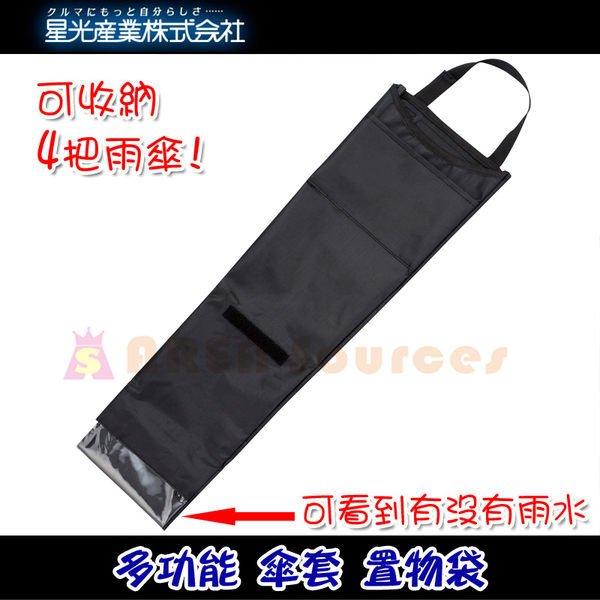 【禾宜精品】置物袋 雨傘套 Seiko sangyo EH-4 車用 雨傘架 雨傘套 雨傘袋 置物袋