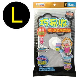 巧易收炭元素防潮壓縮袋L (約90x100cm) / VB7631 真空衣物棉被壓縮袋
