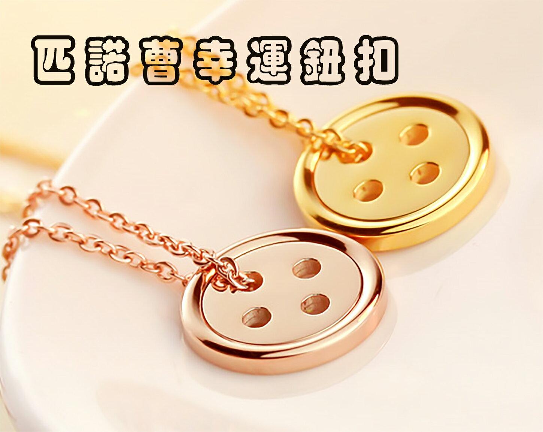 【當日出貨】韓劇同款 皮諾丘 匹諾曹 朴信惠同款項鏈幸運鈕扣項鏈 聖誕節禮物