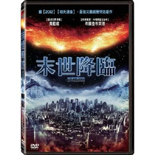 末世降臨DVD