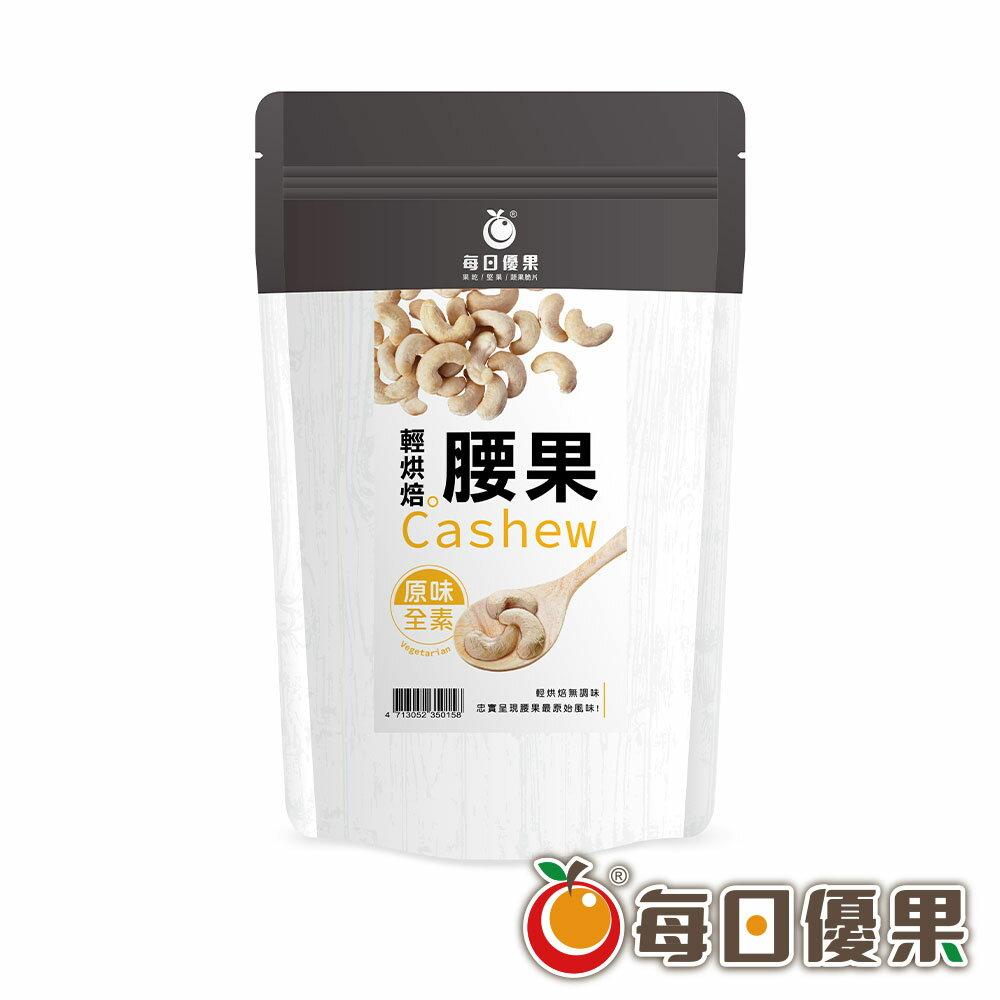 原味烘焙腰果大包裝580公克【每日優果】 2