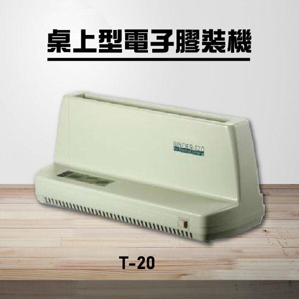 【辦公事務機器嚴選】ResunT-20桌上型電子膠裝機包裝印刷裝訂膠裝事務機器辦公機器