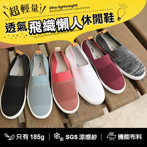 BONJOUR☆超輕量!抗菌涼感飛織懶人休閒鞋casual shoes【ZB0329】6色