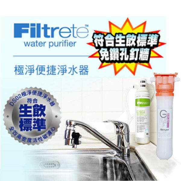 [淨園] 3M DS02 淨水器+GT1-P前置PP淨水器 (除鉛可生飲)(免鑽洞)(分流器出水)