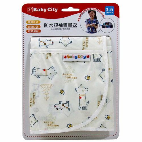 【點數下單送咖啡】Baby City娃娃城 - 防水短袖畫畫衣(3-5A) 米色狗 2