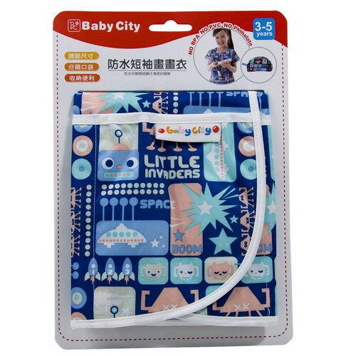 Baby City娃娃城 - 防水短袖畫畫衣(3-5A) 藍色機器人 3