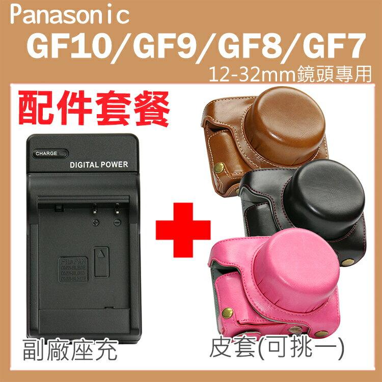 【配件套餐】Panasonic Lumix GF10 GF9 GF8 GF7 專用配件套餐 皮套 充電器 座充 坐充 12-32mm 鏡頭 相機皮套 復古皮套 BLH7E