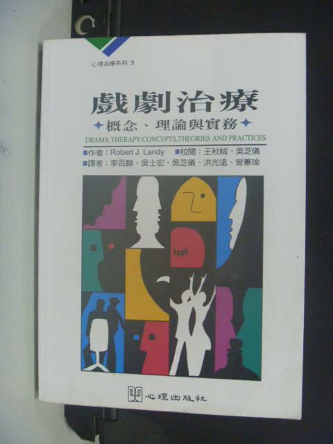 【書寶二手書T9/心理_GTA】戲界治療_R.Landy,王秋絨等/校閱