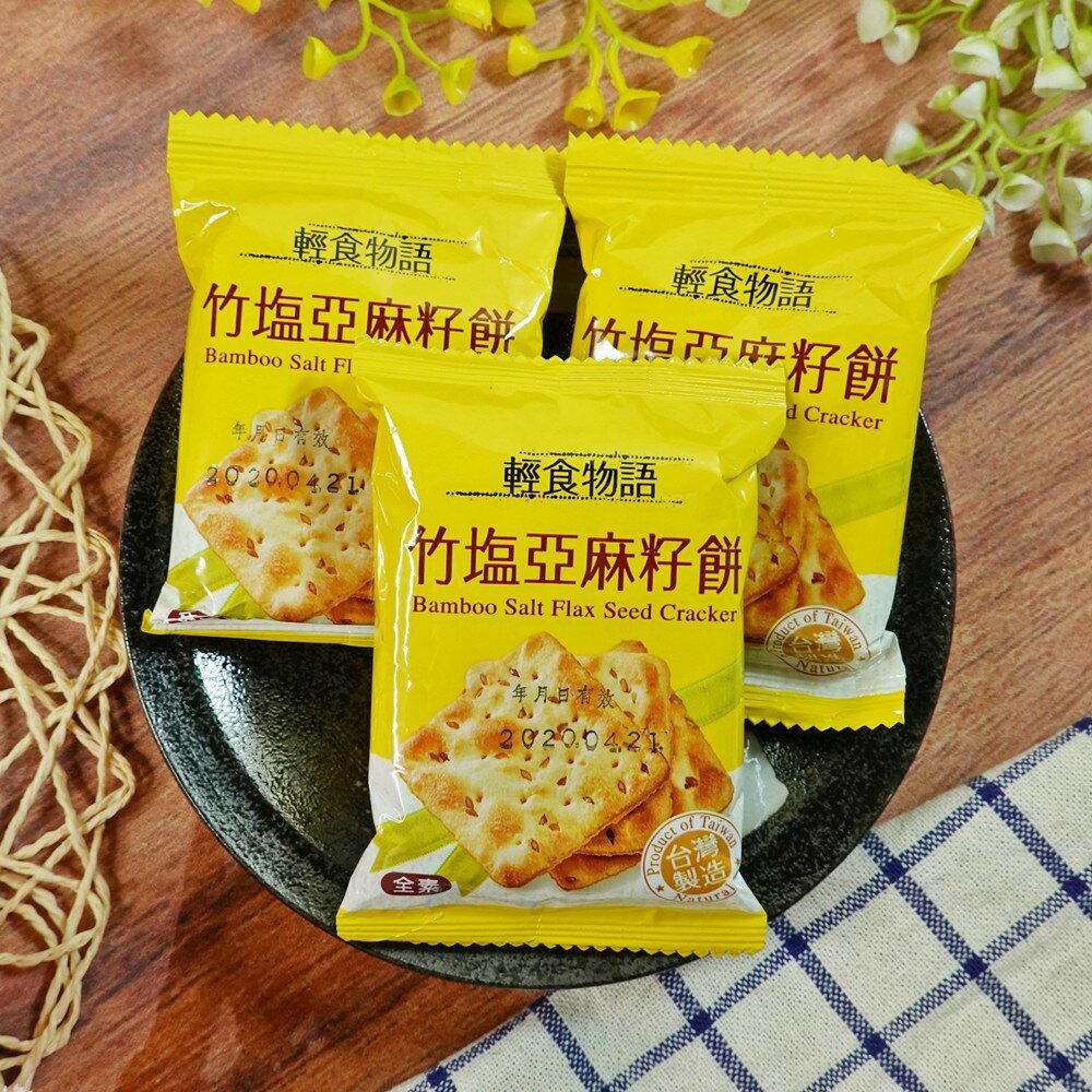 輕食物語竹塩亞麻籽餅 1包20小包/約340公克【2019070800116】(台灣零食)