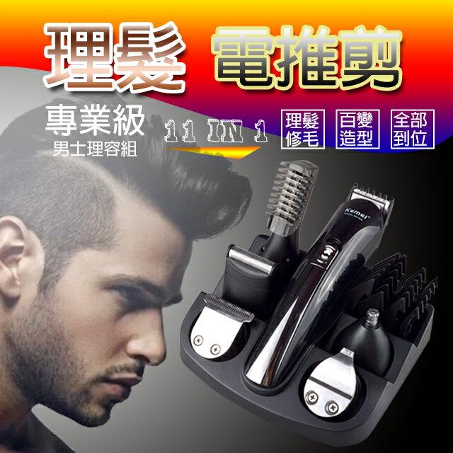 11合1多功能電推剪 電動理髮器 修容刀 美髮修鼻毛 剃鬚刀刮鬍刀剃刀電剪髮器