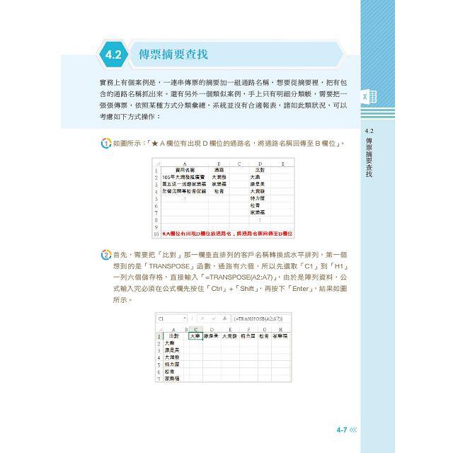 【預購】會計人的Excel VBA小教室 6