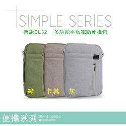 樂諾 13吋 BL-32  多功能平板電腦便攜包/手提電腦包/肩背/手機/平板/筆電/多功能/時尚/手提包/辦公包/公事包/行動/補習包/書包/Sony Xperia Z4 Tablet/Z2 Tablet/Z3 Tablet/Acer lonia A3-A10/Talk S/Tab8/One7/B1-711/Predator 8/Apple iPad mini/mini 2/mini 3/min