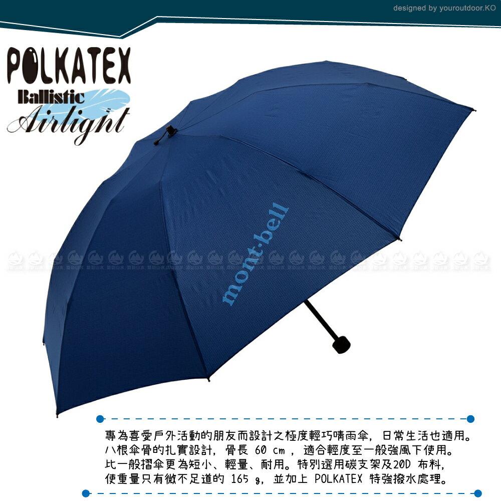 【Mont-Bell 日本 Trekking Umbrella L 雨傘《靛藍》】1128644/摺疊傘/手拿傘/超輕量戶外傘