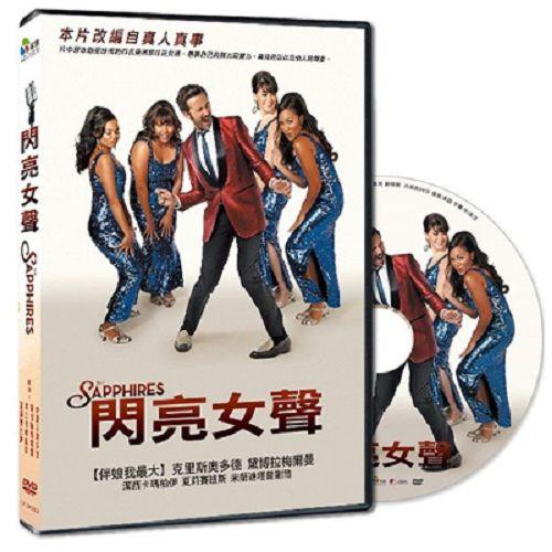 閃亮女聲DVD