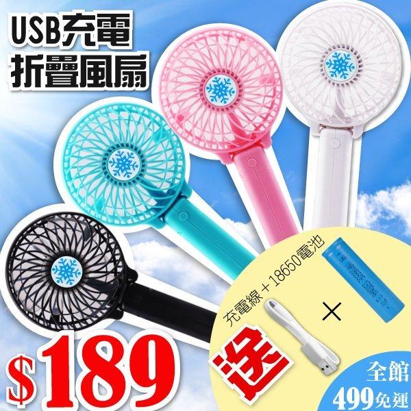《居家用品任選四件88折》送 18650 專用電池+充電線 手持 座式 折疊 USB 迷你 雪花 風扇 電扇 嬰兒 顏色可挑