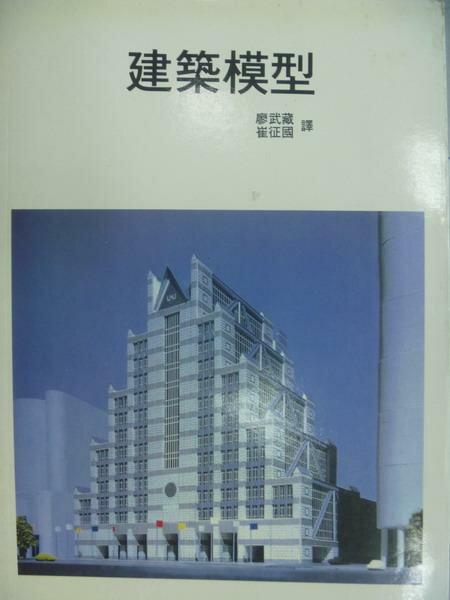 【書寶二手書T7/建築_YBN】建築模型_民78_原價350