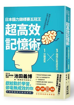 日本腦力錦標賽五冠王「超高效記憶術」:3循環反覆速習法╳1分鐘速寫,無關天分與年齡,記憶大量資訊隨 0