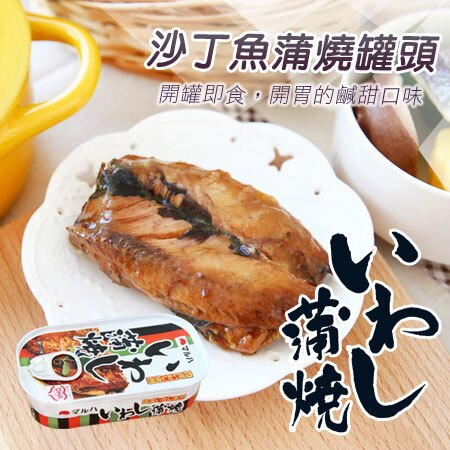日本 沙丁魚蒲燒罐頭 100g 沙丁魚蒲燒 罐頭 沙丁魚 海鮮 魚罐頭食品 即食【N102746】