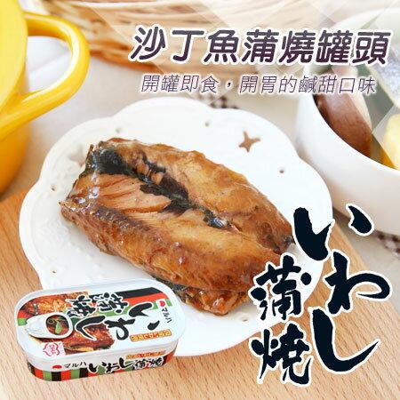 日本沙丁魚蒲燒罐頭100g沙丁魚蒲燒罐頭沙丁魚海鮮魚罐頭食品即食【N102746】