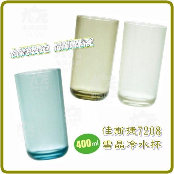 【九元生活百貨】佳斯捷 7208 雪晶冷水杯 口杯 杯子