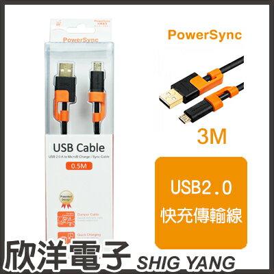 ※欣洋電子※群加科技抗搖擺耐折彎MicroUSB手機快充充電傳輸線3M(CUB2EARM0030)PowerSync包爾星克