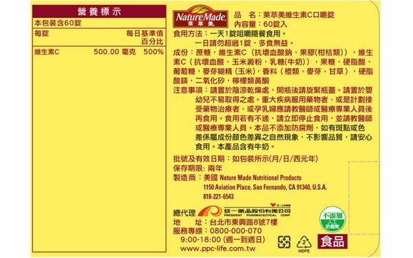 【萊萃美】 維生素C口嚼錠(60錠/瓶) 1