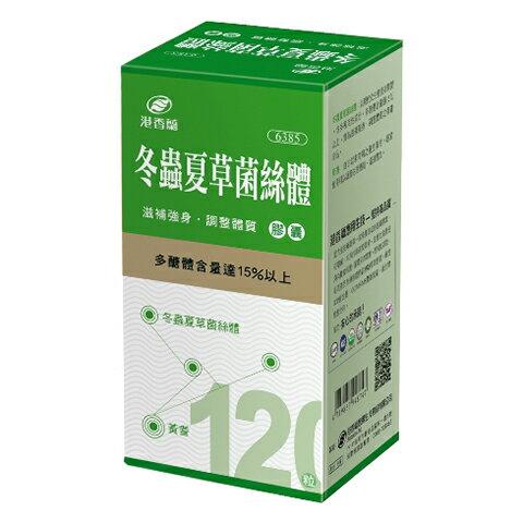 港香蘭 冬蟲夏草菌絲體膠囊(120粒/瓶)x1