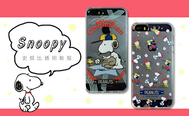 SNOOPY 史奴比  三星 Samsung GALAXY Note 3 史努比 彩繪保護