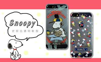 SNOOPY 史奴比 正版授權 Apple iPhone 6 Plus 5.5 I6+ IP6+ IP6S PLUS 史努比 彩繪保護套/矽膠套/背蓋/軟殼/TPU/保護殼/保護套/手機套/手機殼/殼..