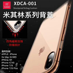 【XUNDD】APPLE  iPhone Xs Max /  XR / Samsung Note9 (N960) 米其林系列背蓋