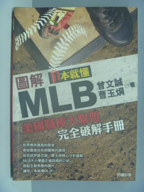 【書寶二手書T1/體育_ZGC】圖解一本就懂MLB_曾文誠