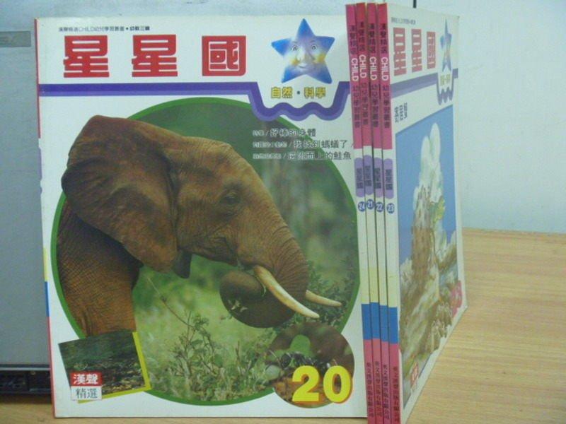 ~書寶 書T5/少年童書_YCL~星星國_20^~24集間_5本合售_大象鼻子還 抓癢等