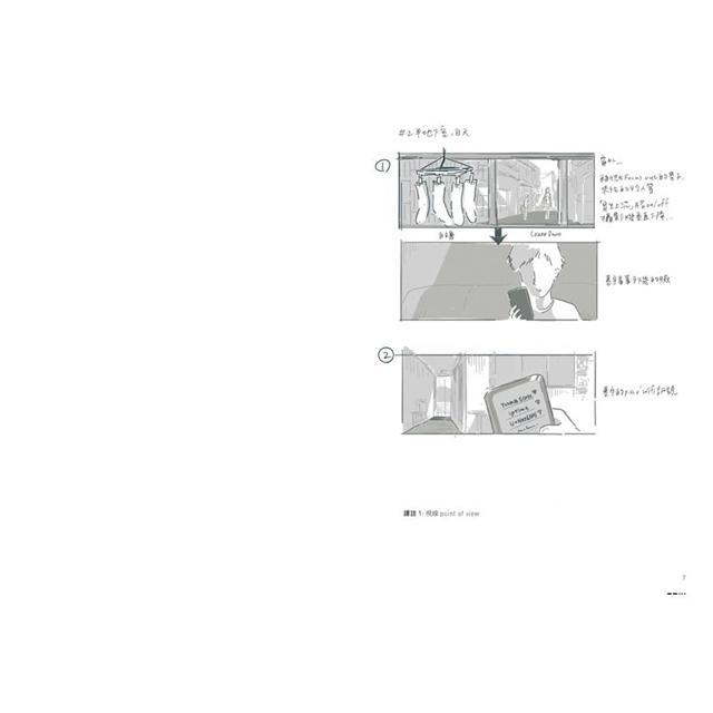 寄生上流:每一幕都起雞皮疙瘩!奉俊昊手繪162幕分鏡書 4