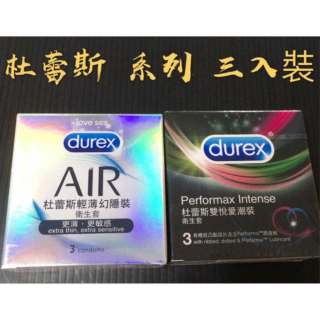 ~MG~3入 Durex 杜蕾斯保險套 AIR輕薄幻隱裝保險套 雙悅愛潮衛生套 避孕套 空