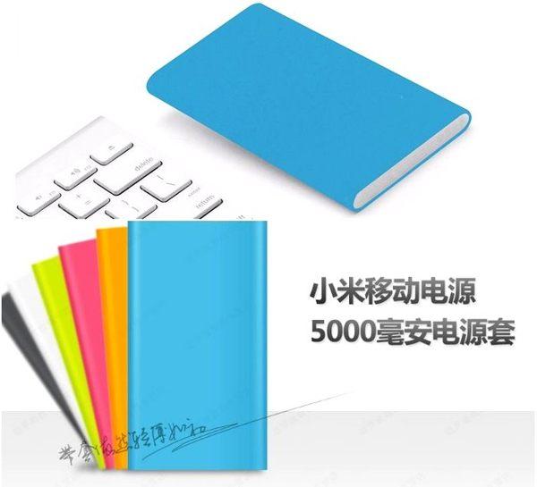 【 69元 】買一送一【5000mAh 小米行動電源保護套】5000mAh 專用保護套,不是【行動電源】