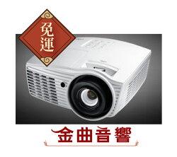 【金曲音響】Optoma 奧圖碼 HT50 高CP值Full HD 中階劇院投影機