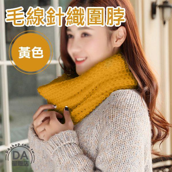 《DA量販店》春日 保暖 針織 套頭 圍巾 圍脖 頸套 脖套 黃色(V50-1693)