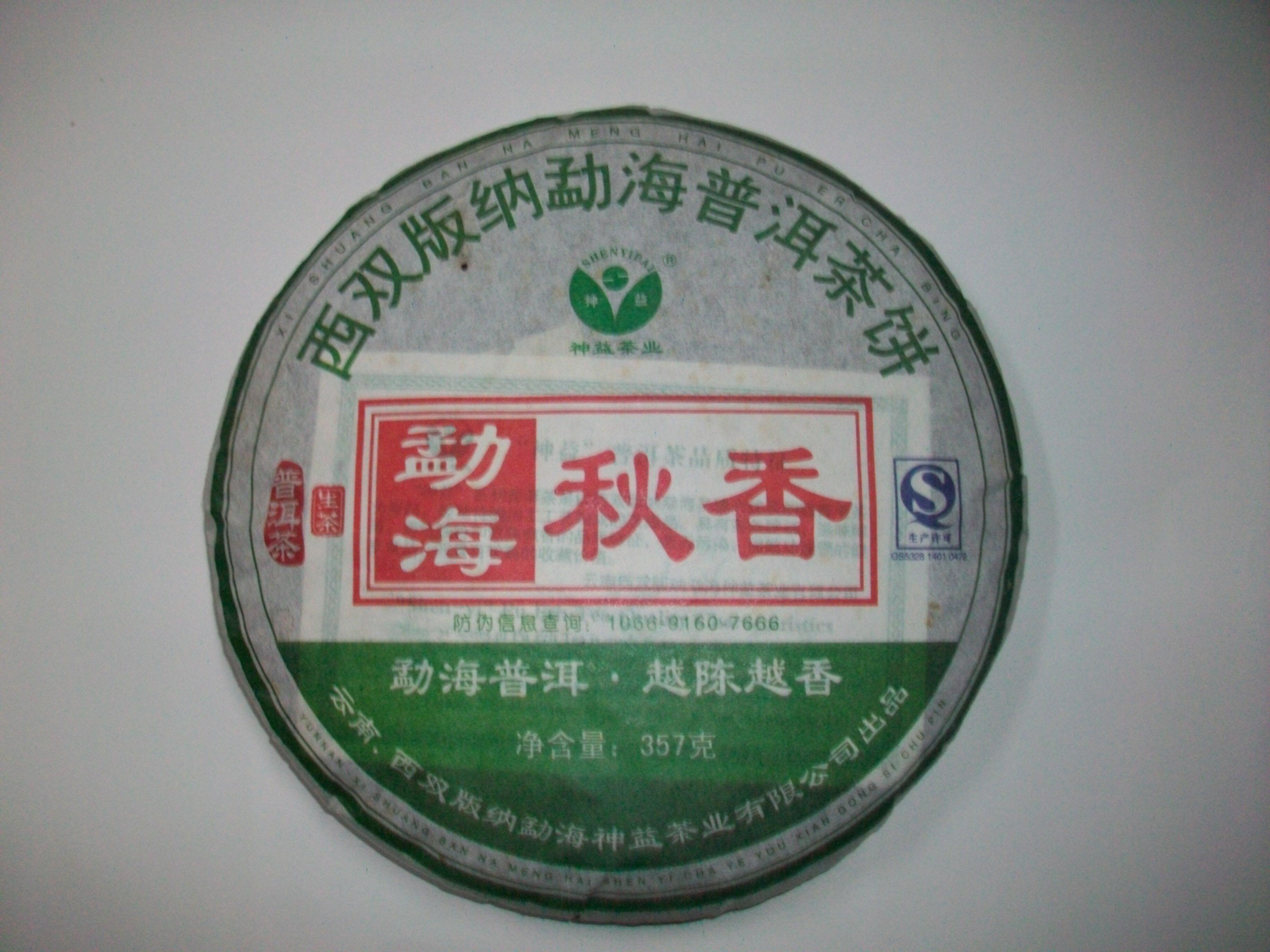 【玄砡茶業】勐海普洱茶茶餅~一片【357公克】免運