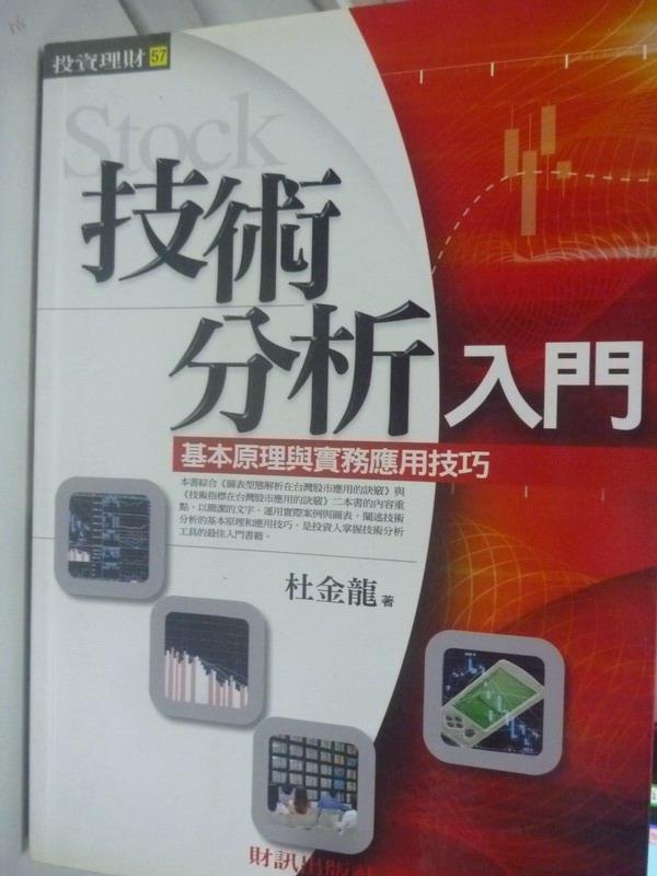 【書寶二手書T1/股票_IOK】技術分析入門_杜金龍