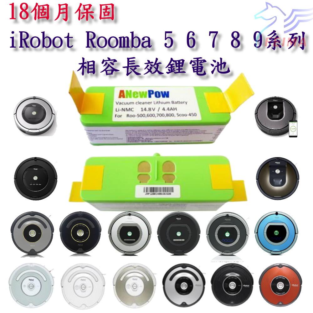 <br/><br/>  台灣製造【18個月保固 】AnewPow 長效鋰電池 for iRobot Roomba 5 6 7 8  系列掃地機<br/><br/>