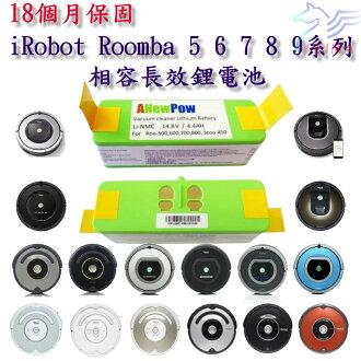台灣製造【18個月保固 】AnewPow 長效鋰電池 fo iRobot Roomba 5 6 7 8 9 系列掃地機