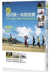 就是愛挑戰!我的第一本路跑書:從選鞋、體態練習、防護運動、訓練計畫到挑戰馬拉松