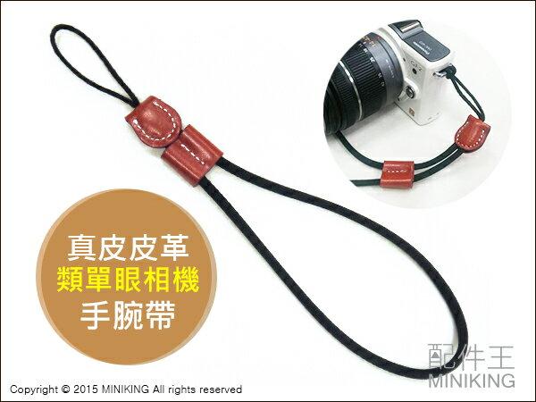 ~ 王~ 真皮皮革 皮質 類單眼 相機手腕帶 相機帶 相機腕帶 可調節固定 棉質粗繩