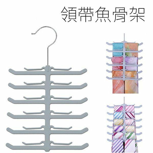BO雜貨【SV5201】超彈性乾濕兩用防滑衣架-領帶魚骨架~領巾~襪子~晾衣架~360度旋轉