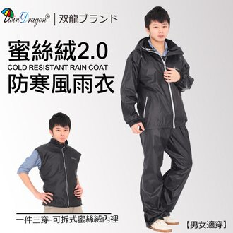 【雙龍牌】買衣送衣免運。雙龍新一代蜜絲絨防寒風雨衣 /機車雨衣+褲套裝ER416620