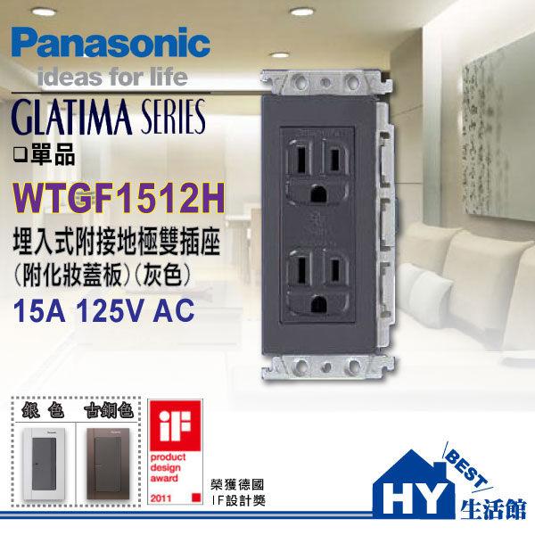<br/><br/>  國際牌GLATIMA系列埋入式接地雙插座 WTGF1512H 附灰色化妝蓋板 - 《HY生活館》<br/><br/>