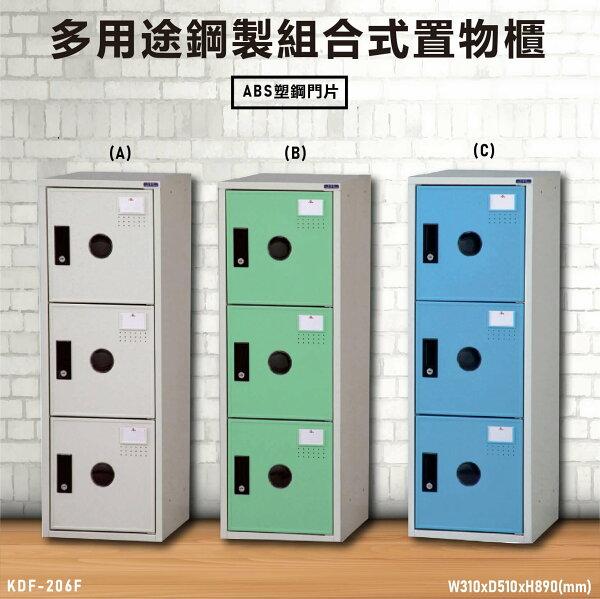 『TW品質保證』KDF-206F【大富】多用途鋼製組合式置物櫃衣櫃鞋櫃置物櫃零件存放分類任意組合櫃子