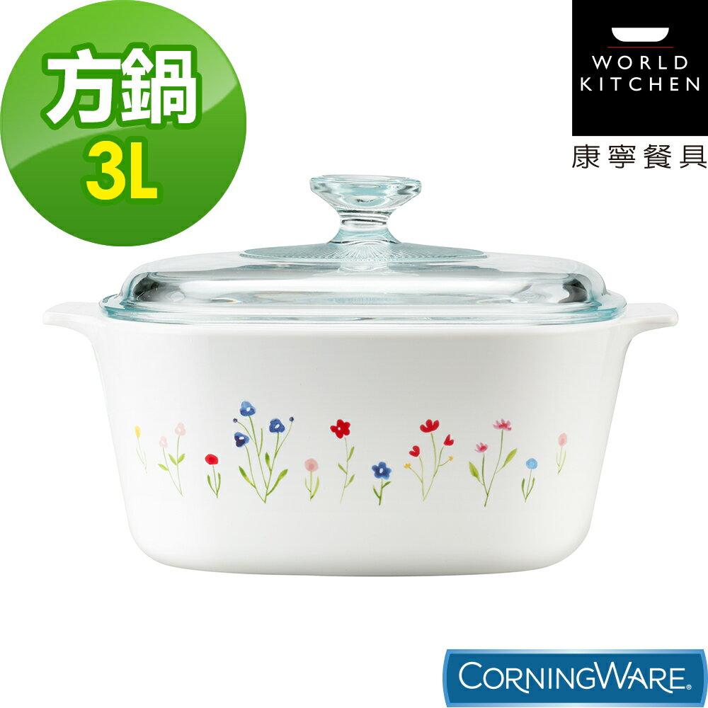 【美國康寧Corningware】3L方形康寧鍋-春漾花朵