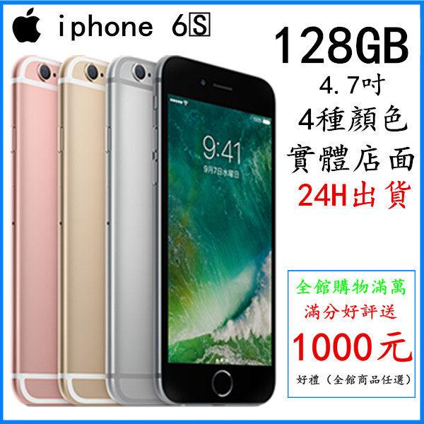【保固1年 保固期內直接換新品】apple/蘋果 官網正品 iPhone 6S 128G(顏色齊全)也有iphone 6S plus 64G 送千元好禮